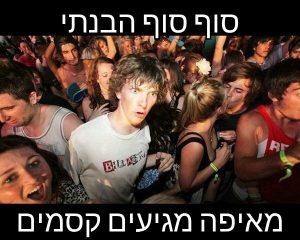 מם: בן מקהילת הקוראים הישראלית