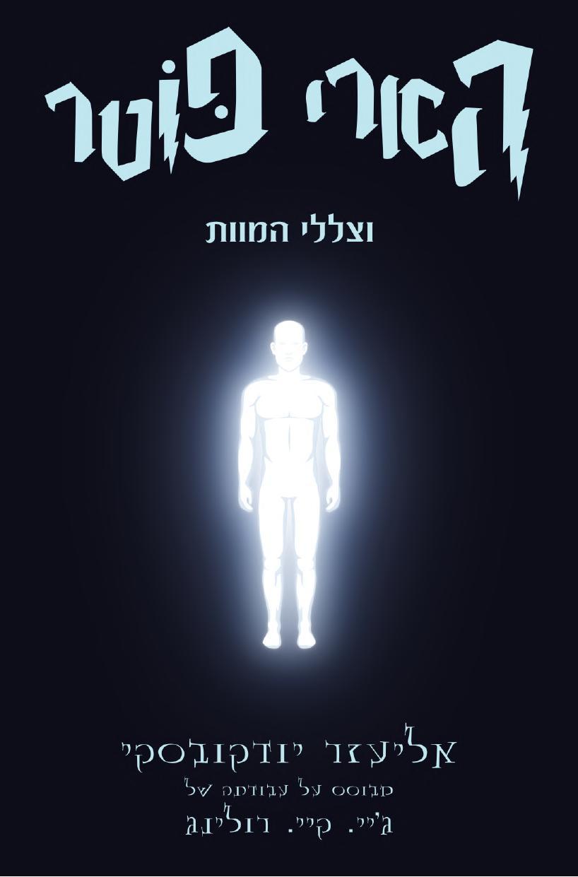 ספר 3: הארי פוטר וצללי המוות