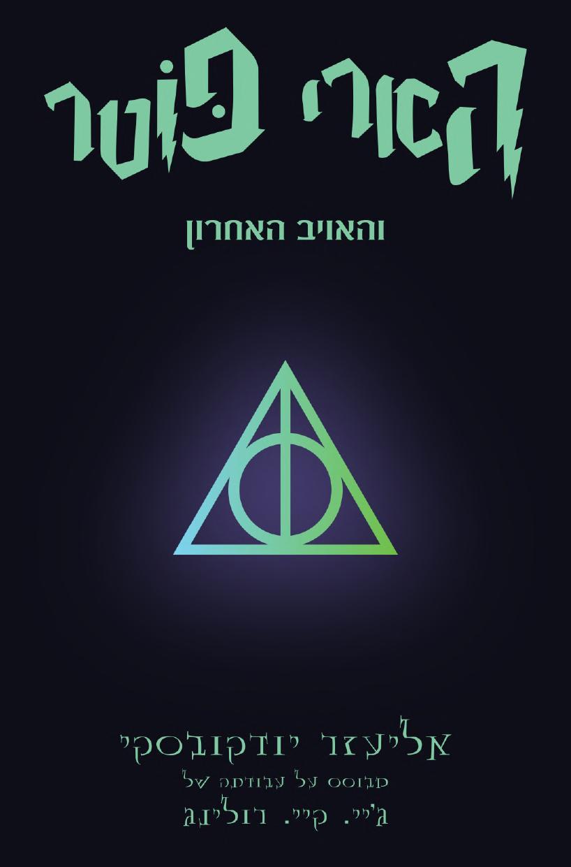 ספר 5: הארי פוטר והאויב האחרון